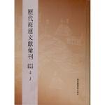历代海运文献汇刊( 16开精装 全二十四册 )国家图书馆