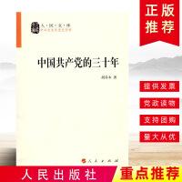 中国共产党的三十年 人民出版社