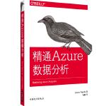 精通Azure数据分析[美]Zoiner Tejada(佐伊纳特哈达)9787519820978中国电力出版社