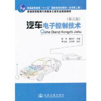 汽车电子控制技术舒华,姚国平9787114094125人民交通出版社