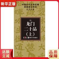 中国历代法书名碑原版放大折页系列:龙门二十品(上) 冯亚君 湖南美术出版社 9787535659040 新华正版 全国
