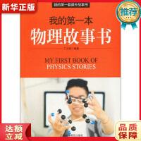 我的本物理故事书上海科学普及出版社有限责任公司 丁立荣著 上海科学普及出版社有限责任公司 9787542767578