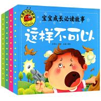 宝宝成长必读故事全4册 不要随便亲我 这样不可以 危险不要碰 我不乱发脾气 大图大字我爱读 3-6周岁幼儿园儿童安全知识