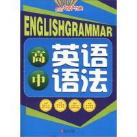 高中英语语法(全彩印刷,特邀重点中学一线高级教师为本书撰稿)
