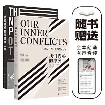 卡伦·霍妮经典心理学套装(pdf+txt+epub+azw3+mobi电子书在线阅读下载)