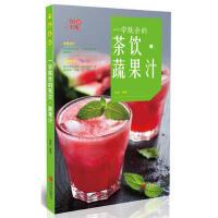 一学就会的茶饮 蔬果汁 瑞雅 9787555244585 青岛出版社[爱知图书专营店]