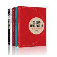 金融书籍共5册信贷的逻辑与常识+一本书看透信贷+风控+行业风险与信贷案例+互联网信贷风险与大数据