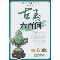 正版书籍03T 古玉六百问 窦广利 安徽美术出版社 9787539825847