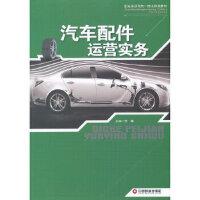 汽车配件运营实务 李晓 9787504745484 中国财富出版社