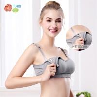 贝贝怡孕妇内衣哺乳文胸聚拢防下垂无痕薄款喂奶女舒适胸罩怀孕期