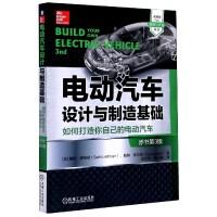 电动汽车设计与制造基础(如何打造你自己的电动汽车原书第3版)/新能源汽车研究与开发丛