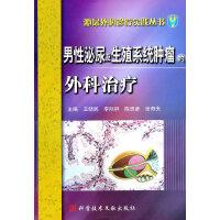 男性泌尿及生殖系统肿瘤的外科治疗