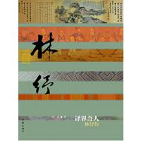 译界奇人――林纾传(平)