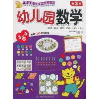 幼儿园数学・3-4岁(第3版)