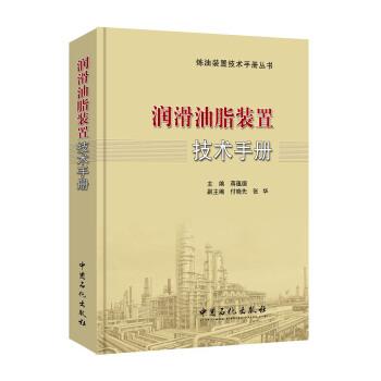 润滑油脂装置技术手册