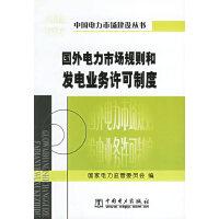 国外电力市场规则和发电业务许可制度/中国电力市场建设丛书