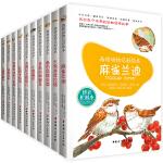 西顿动物记彩绘本(全10册)