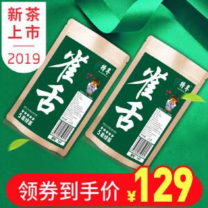 特尊 雀舌2018新茶明前茶叶炒青绿茶四川浓香型春茶散装包邮250g