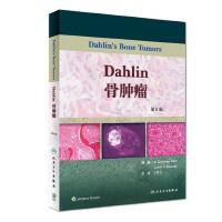 正版现货 Dahlin骨肿瘤,第6六版(翻译版)于胜吉 主译 包含骨肿瘤的所有分类 骨科教材 骨科诊断 肿瘤学 人卫版
