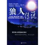【正版现货】狼人传说 (英)古尔德 ,刘祥亚,周晶 9787801874474 新世界出版社