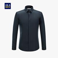 HLA/海澜之家舒适长袖衬衫2020春季新品服帖净色正装长衬男