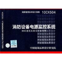 【二手旧书9成新】 10CX504消防设备电源监控系统(国家建筑标准设计参考图)――电气专业 中国建筑标准设计研究院