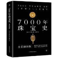7000年珠宝史 休泰特 创美工厂 出品 中国友谊出版公司 9787505747142