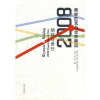 奥林匹克与北京奥运2008期待与责任 附(人文北京总图)
