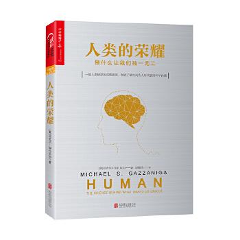 人类的荣耀(pdf+txt+epub+azw3+mobi电子书在线阅读下载)