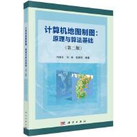 计算机地图制图:原理与算法基础(第二版)