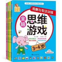全脑思维游戏3-4岁 4册聪明宝宝 认知与观察与判断创造力赠贴纸挖掘 儿童潜能左右脑开发益智游戏智力幼儿园宝宝阶梯记忆力