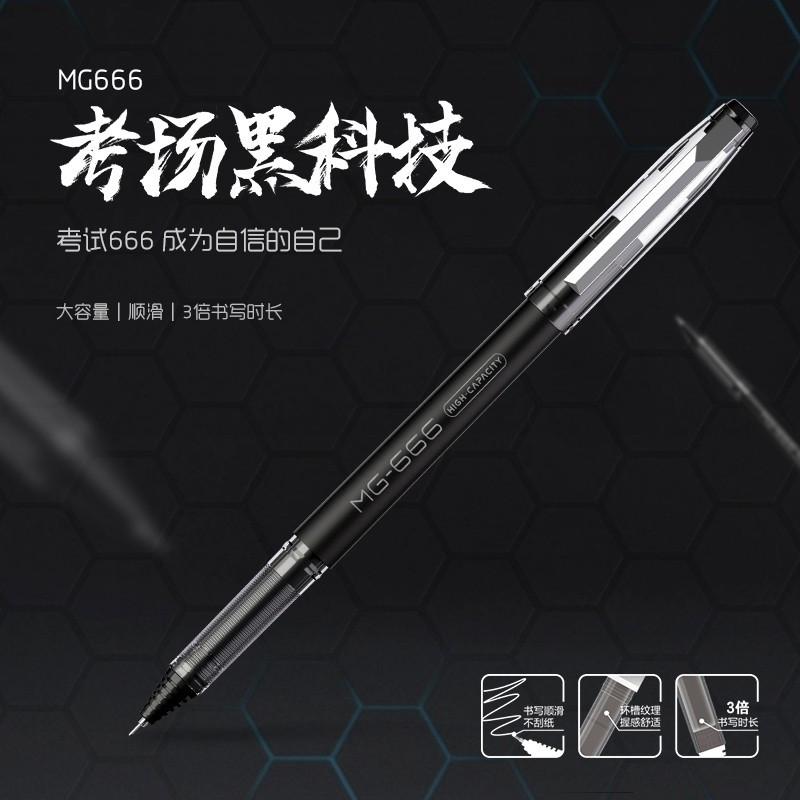 晨光文具中性笔0.5考试用MG-666黑/蓝水笔学生顺滑 考试水笔签字笔包邮AGPB4501 有笔芯可配