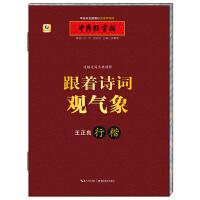 中国好字帖 王正良行楷 边读边写古典精粹 跟着诗词观气象