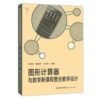 全新正版 图形计算器与数学新课程整合教学设计 涂荣豹,陶维林,宁连华著 福建教育出版社 9787533464486缘为
