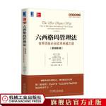 六西格玛管理法:世界企业追求卓越之道(原书第2版)