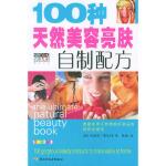 100种天然美容亮肤自制配方 (英)费尔利,陈敏 9787501946341 中国轻工业出版社