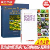 两本一套 景观植物配置设计 与 花境植物选择指南 居住区庭院景观 色彩搭配 生物多样性 植物习性 园林景观设