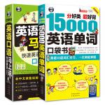 英语快速自学入门 零起点口袋书:15000英语单词+英语口语马上说(套装2册)