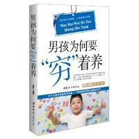"""现代家教丛书:男孩为何要""""穷""""着养(修订版)"""