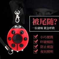 女款防狼报警器女生防身用品高分贝随身便携(非喷雾剂)防狼神器呼救器 红色