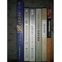 2020年华中师范大学707心理学考研全套书 实验心理学 郭秀艳 共6本