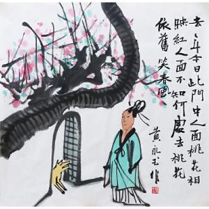 黄永玉《人面桃花》国画大师