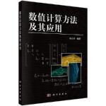 数值计算方法及其应用朱长青9787030165039科学出版社