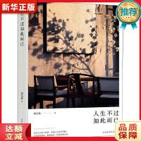 (梁实秋精装)人生不过如此而已 梁实秋 9787569926637 北京时代华文书局