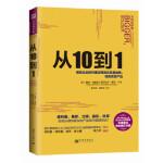 【二手书旧书9成新】从10到1:精简式扩张战略如何快速壮大优势业务、统治核心利益区 [美] 桑杰・科斯拉(Sanjay
