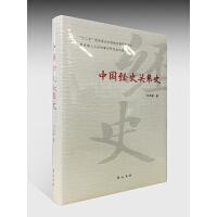 中国经史关系史