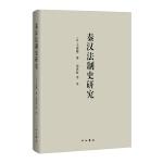 秦汉法制史研究