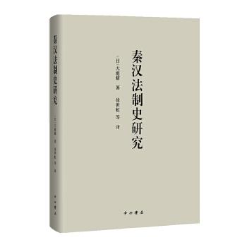 秦汉法制史研究日本著名学者大庭脩代表作的新译本!
