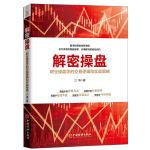 解密操盘:职业操盘手的交易逻辑和实战策略