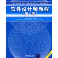 软件设计师教程(第2版)2009版